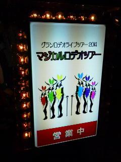 グラロデ 2014ライブマジカルロデオツアー (2)