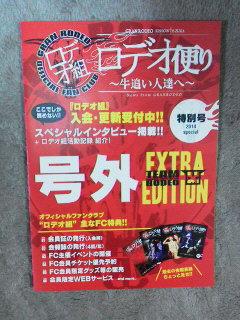 グラロデ 2014ライブマジカルロデオツアー (12)