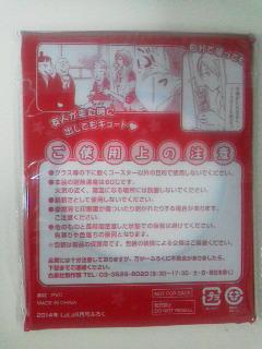 LaLa8月号付録ニャンコ先生サマーコースター (2)