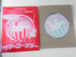 LaLa8月号付録ニャンコ先生サマーコースター (3)