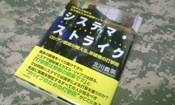 北川貴英著「システマ・ストライク(日貿出版社)」レビュー