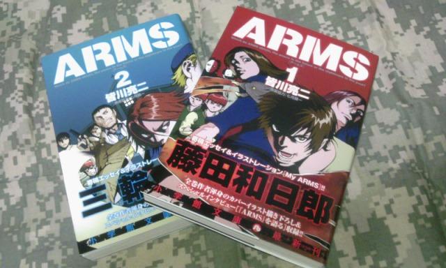 皆川亮二「ARMS」文庫版