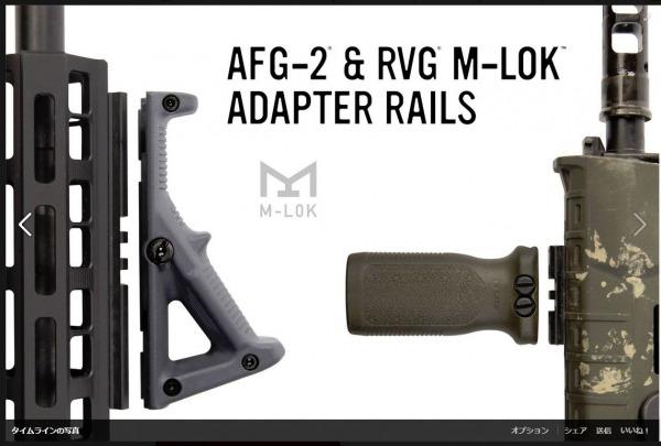 マグプルRVG、AFG2専用レールアダプター「M-LOKシステム」