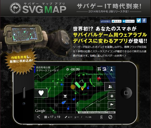 サバゲー用おすすめマップアプリ「SVG MAP」