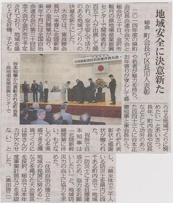 板谷・中島両氏が大会で表彰を