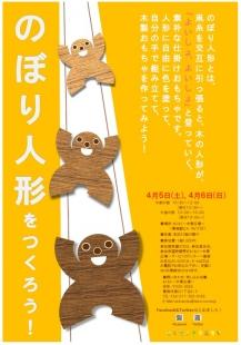 のぼり人形ポスター