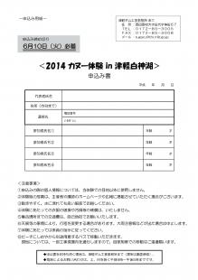 カヌー体験パンフ(申込書つき)-2