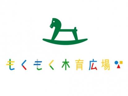 もくもく~木育広場~キッズデザイン賞受賞