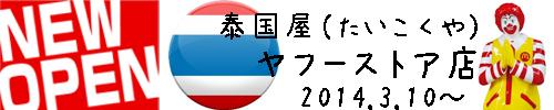 ヤフーストア店20140310オープン横バナー