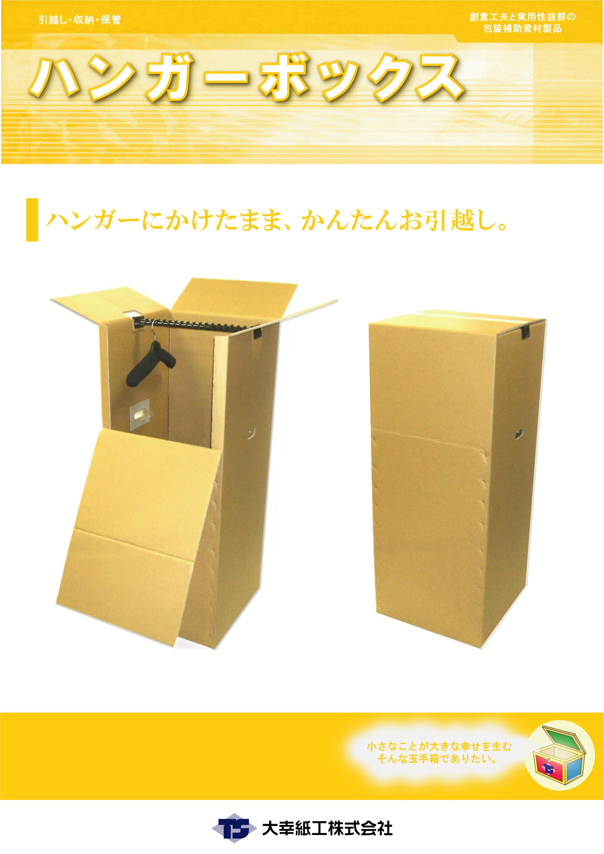 hangerbox_P1