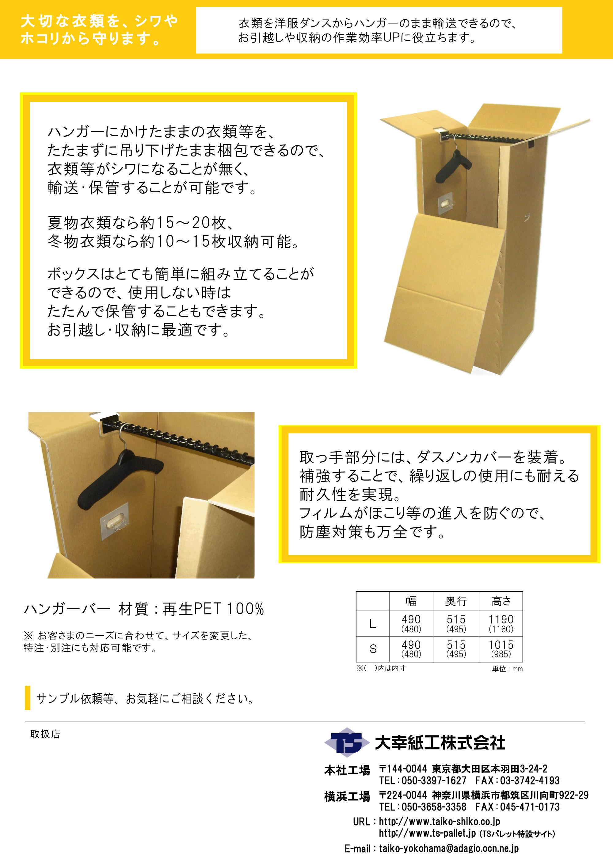 hangerbox_P2