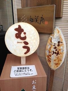 豆腐カマボコ