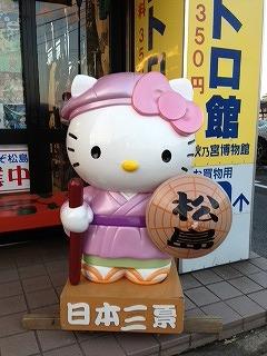 キティ松尾芭蕉