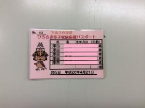 多子家庭応援パスポート-1
