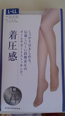 タイツタテヤマ1