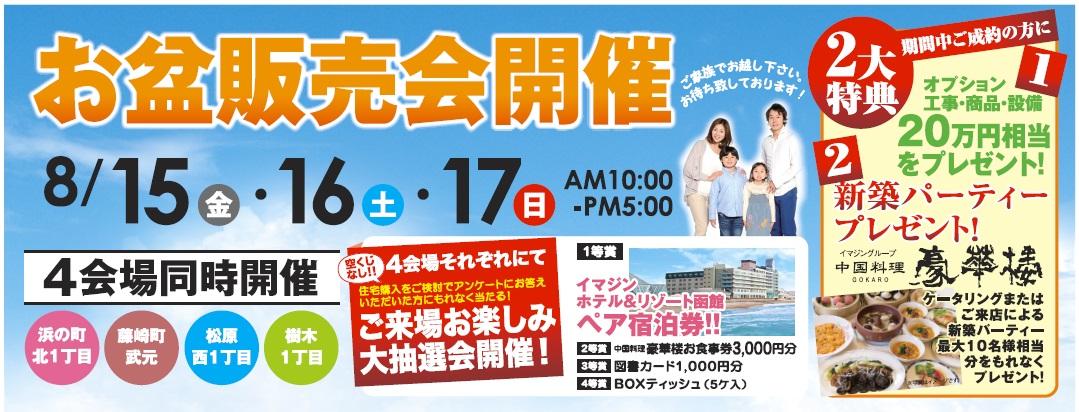 H26_お盆販売会_タイトル