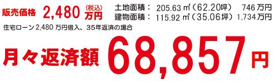 kakaku3_new.jpg