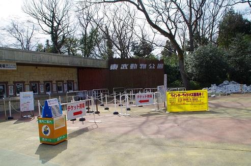 東部動物公園