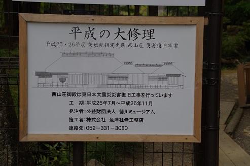 西山荘大規模工事看板