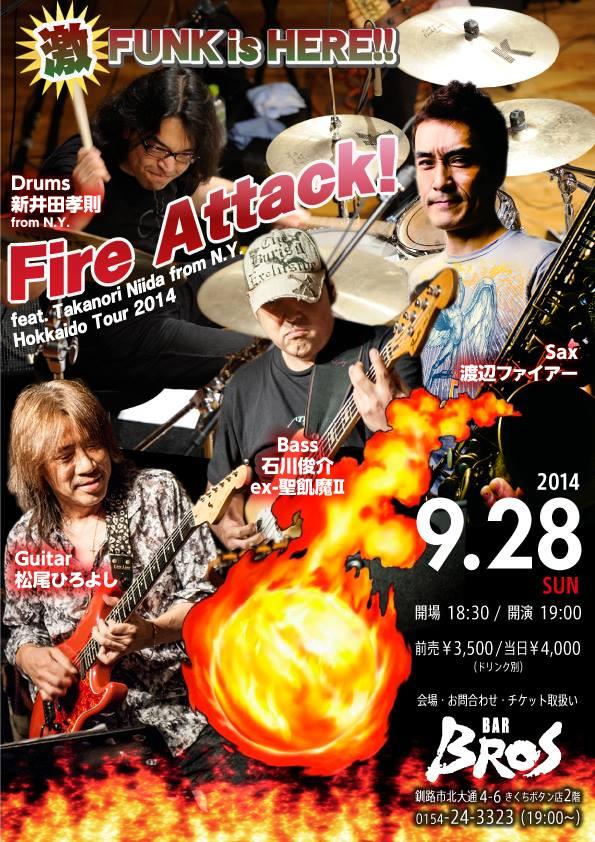 FAkushiro2014.jpg