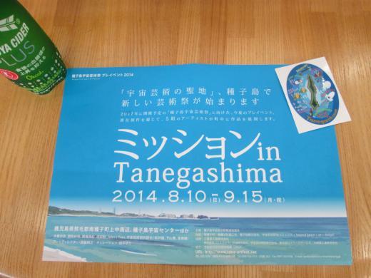 2014夏種子島⑧