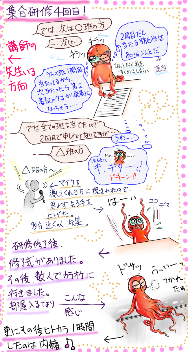 shinjin kensyu 04