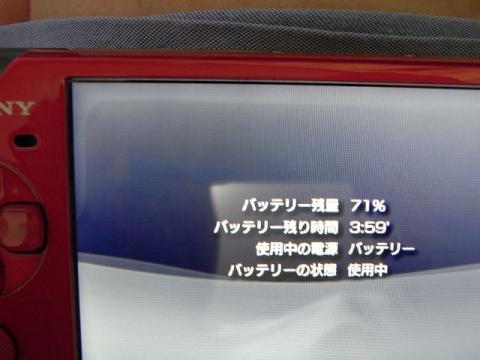 PSP液晶色ムラ