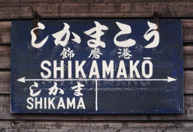 ①2飾磨港駅名票