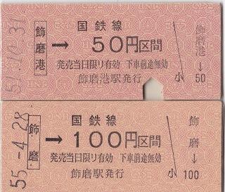 ①3飾磨港線切符