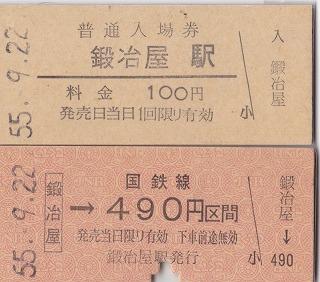 ②3鍛冶屋線切符