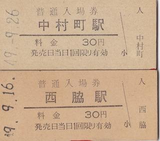 ②4鍛冶屋線切符2