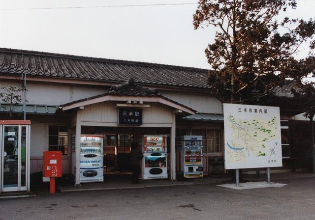 ③1三木駅