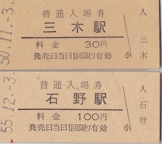 ③3三木線切符