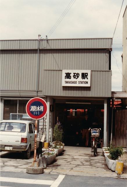 ④1高砂駅