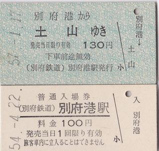 ⑥4別府鉄道切符