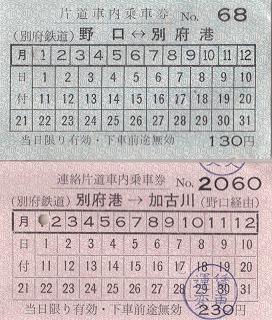 ⑥5別府鉄道車内乗車券