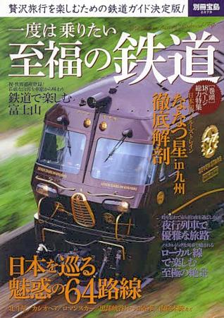 至福の鉄道