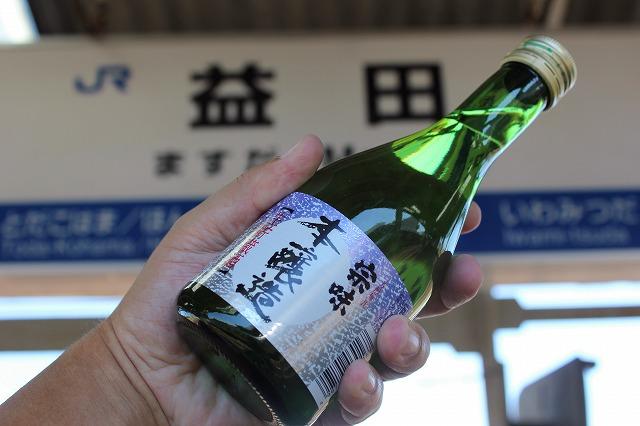 4益田地酒