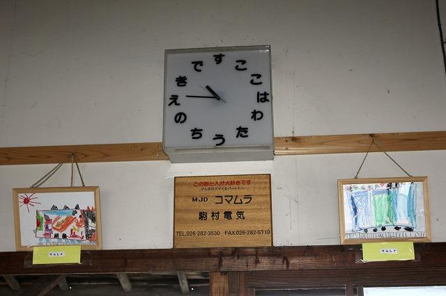5綿内時計