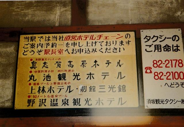 7信濃川田看板