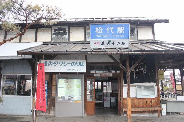 9松代駅舎