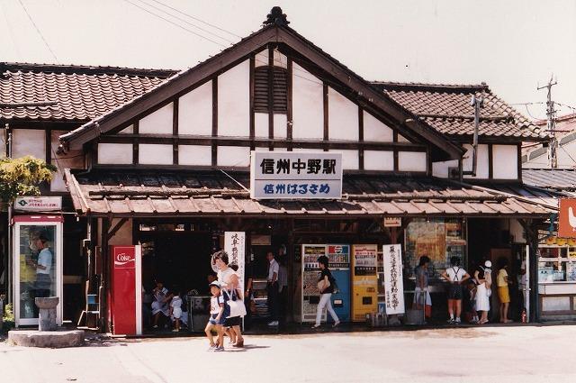 ②S58信州中野駅