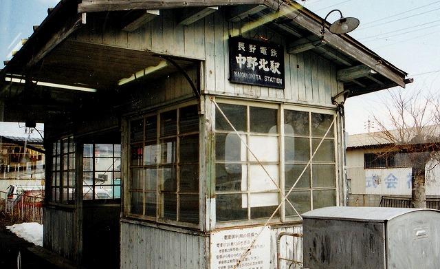 ⑤中野北駅