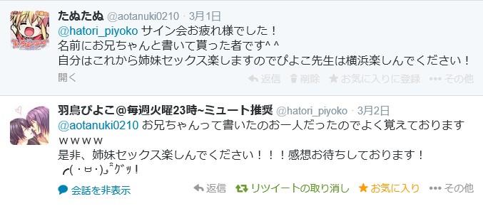 SnapCrab_NoName_2014-3-5_11-17-50_No-00.jpg