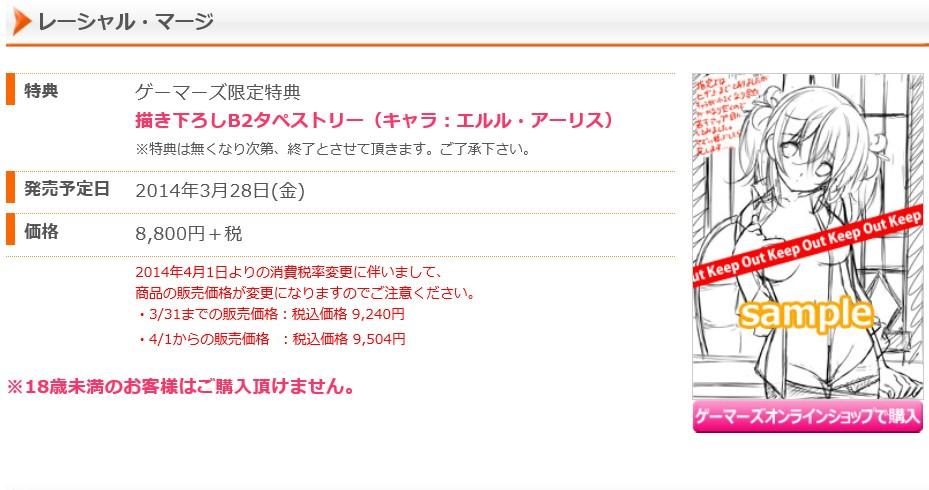 SnapCrab_NoName_2014-3-6_20-55-13_No-00.jpg