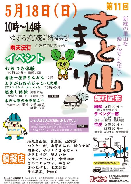H26_11kai_satoyama_maturi.jpg