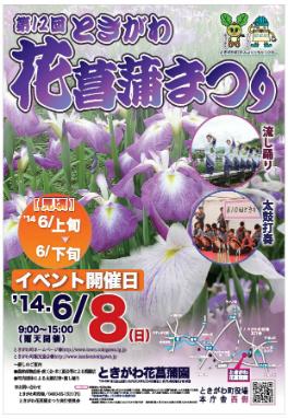 H26_hanashoubu_matsuri_poster.jpg