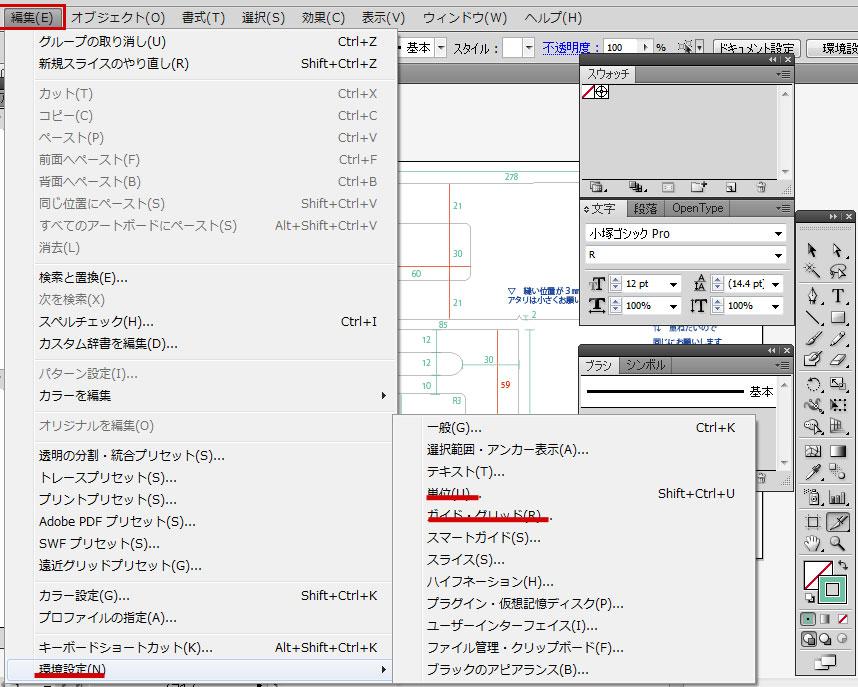 CAD用図面 Illustrator CS5 初期設定