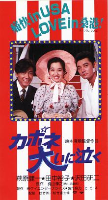 1985_カポネ大いに泣く