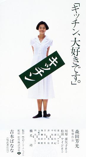 1989_キッチン